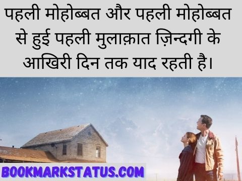 first date love quotes in hindi