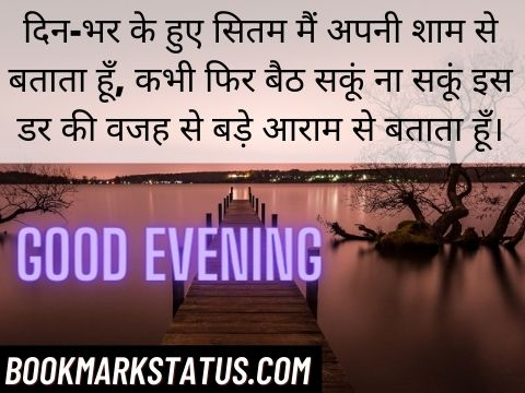evening msg in hindi