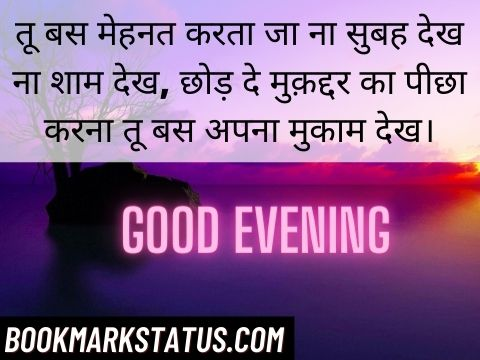 good evening message in hindi for whatsapp