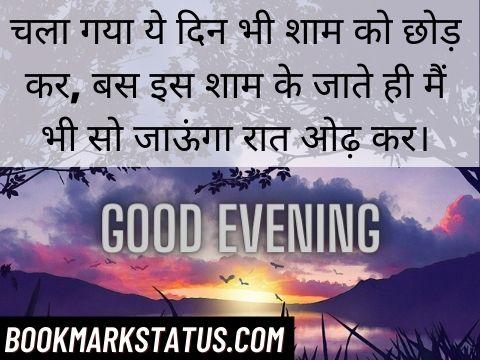 good evening sad quotes in hindi