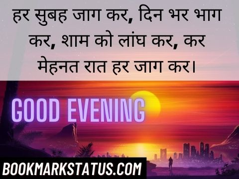 Good Evening motivational Quotes in Hindi