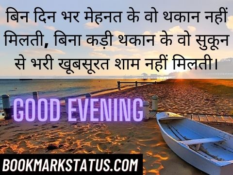 good evening quotes in hindi images