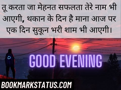 good evening inspirational quotes in hindi