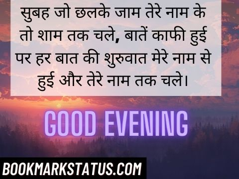 good evening quotes in hindi for love