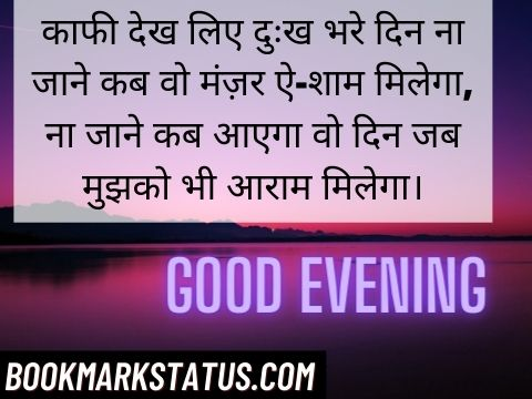 best good evening quotes in hindi