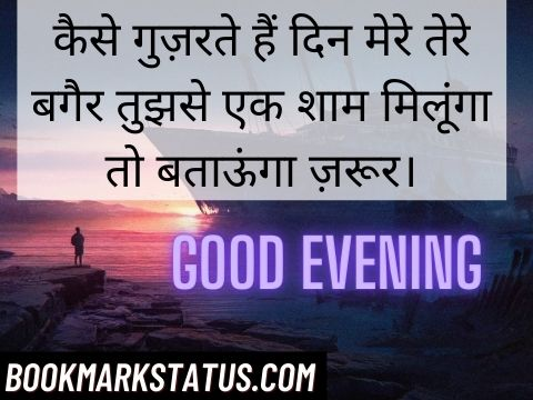 evening quotes in hindi