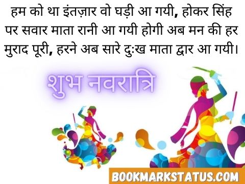 shubh navratri quotes in hindi