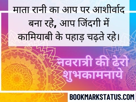 message of navratri in hindi