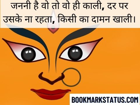 first navratri wishes in hindi