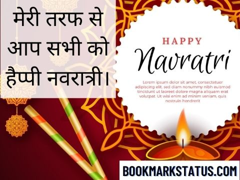 navratri ki hardik shubhkamnaye in hindi