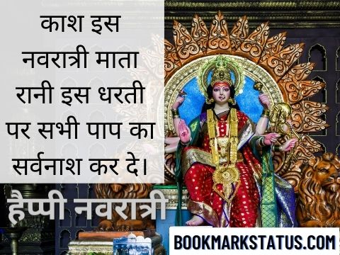 navratri greetings messages in hindi