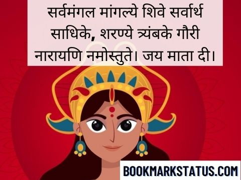 navratri wishes for gf in hindi