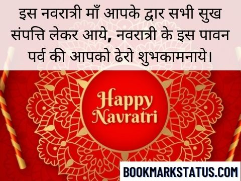 mata rani navratri wishes