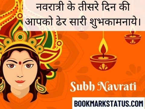 navratri 3rd day wishes in hindi