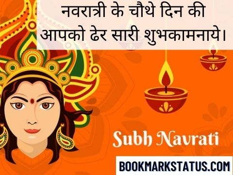 navratri 4th day wishes in hindi