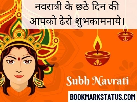 navratri 6th day wishes in hindi