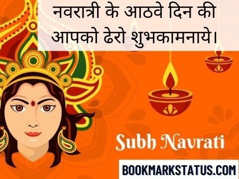 navratri 8th day wishes in hindi