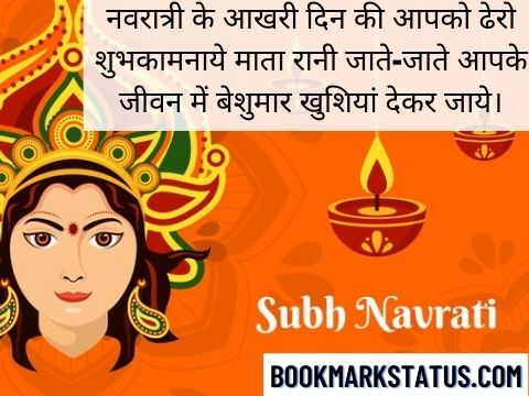 navratri 9th day wishes in hindi