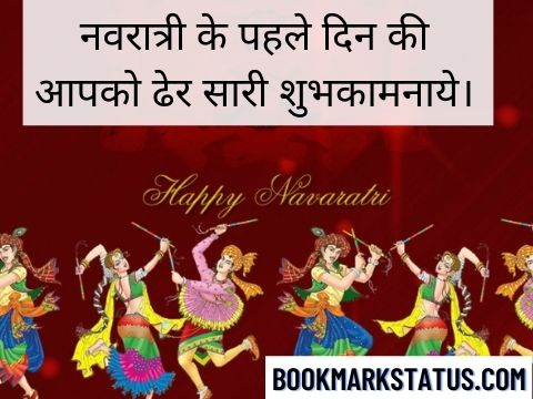 happy navratri 2020 wishes in hindi