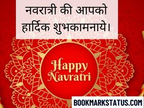 shubh navratri wishes in hindi