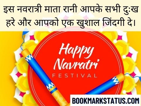 chaitra navratri images in hindi