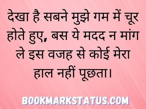 ignore shayari for friend