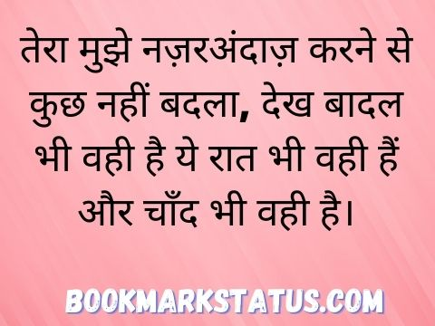 ignore sad shayari in hindi