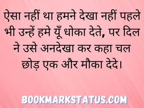 ignore shayari in hindi font