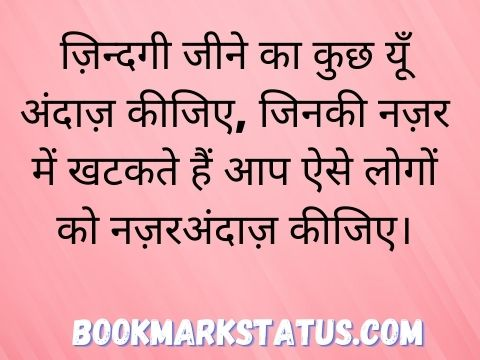 ignore status in hindi 2 line