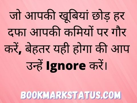 ignore shayari status in hindi