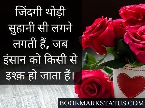 Ishq Quotes