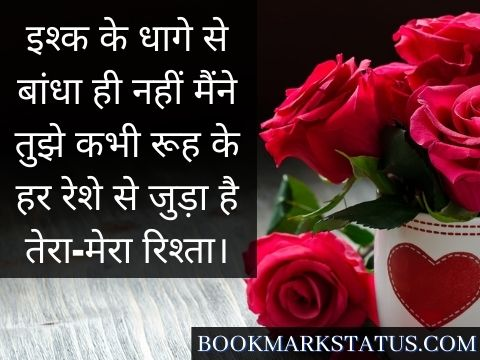 Ishq Quotes in Hindi for whatsapp