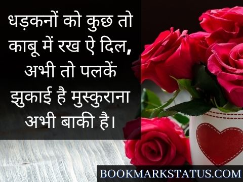 quotes on ishq