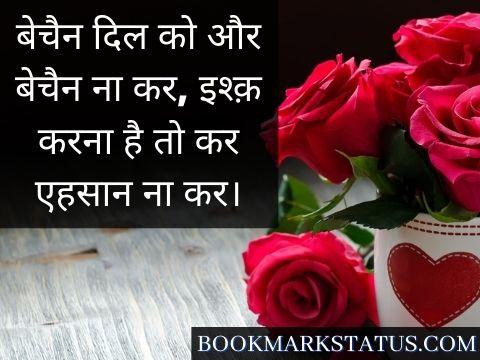 bezubaan ishq quotes in hindi