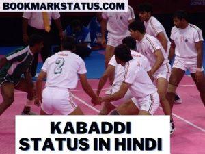 Kabaddi Status in Hindi