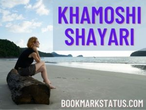 Best Khamoshi Shayari