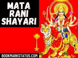 30 Best Mata Rani Shayari in Hindi 2021
