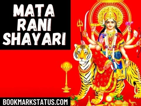 Mata Rani Shayari in Hindi