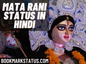 Best Mata Rani Status in Hindi