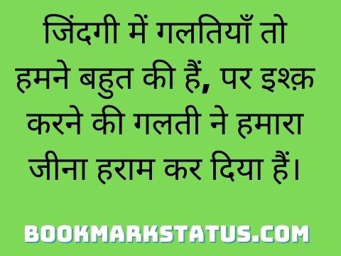 feeling mood off status in hindi