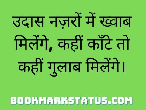 mood off status for fb in hindi