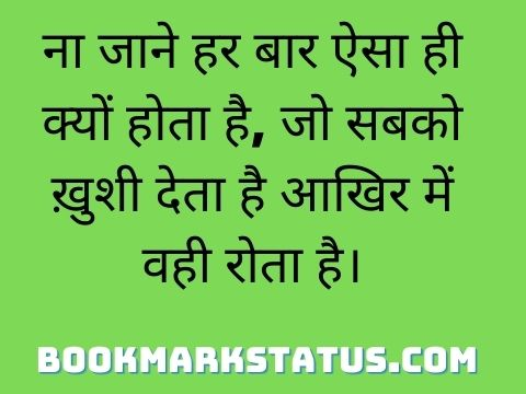 mood off love status in hindi