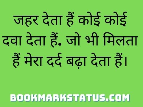 mood off status images in hindi