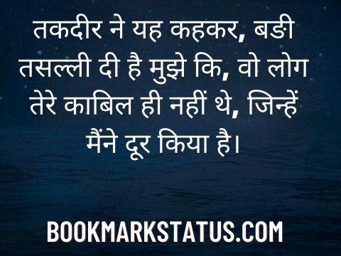 Naseeb Status in Hindi