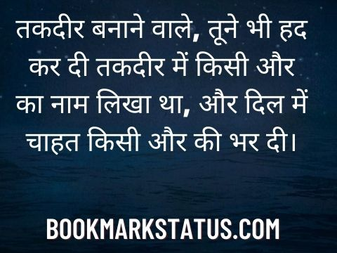 naseeb quotes in hindi images