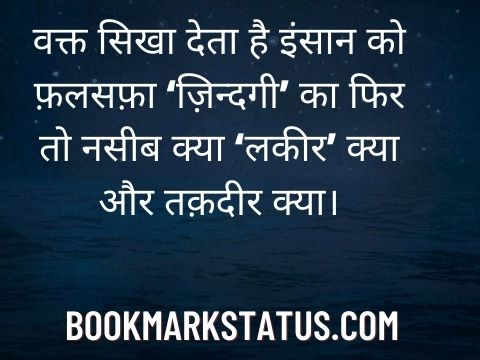 luck status in hindi