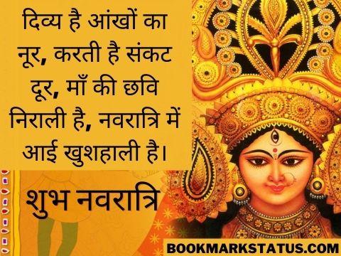 navratri pic & status in hindi