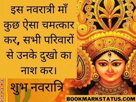 navratri coming soon status download