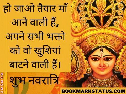 chaitra navratri status in hindi