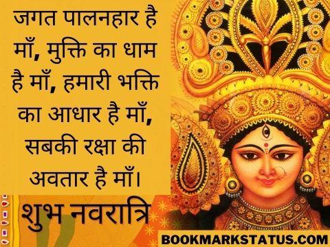 navratri wishes status in hindi